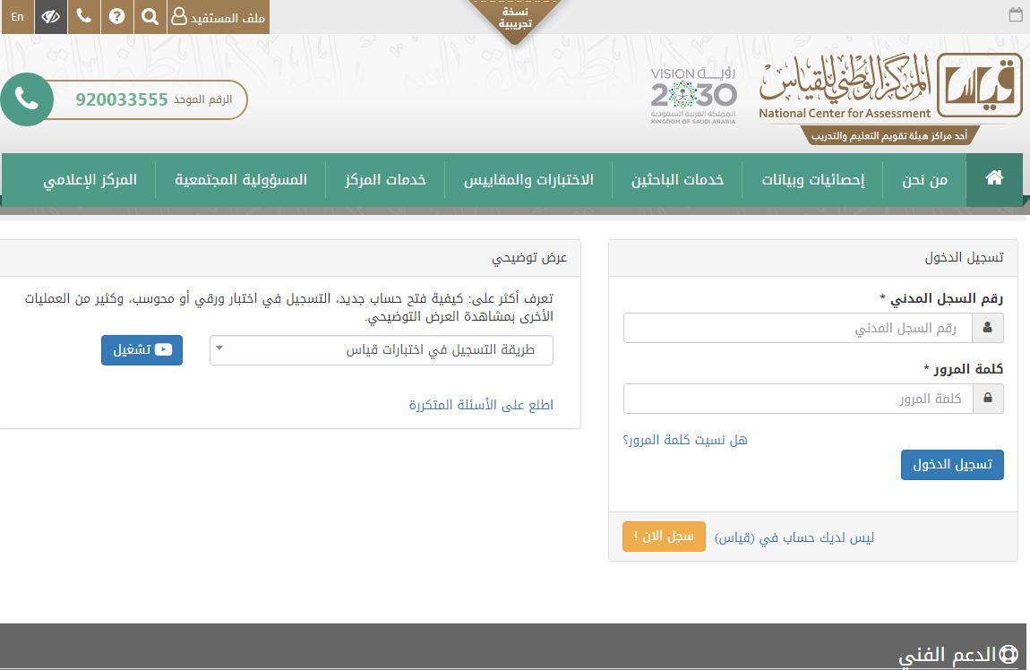 طريقة إنشاء حساب في موقع قياس والتسجيل في اختبار القدرات سعودي فايف
