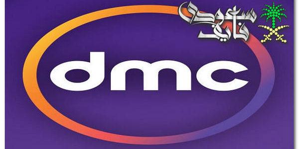تردد قناة DMC دي إم سي الجديد 2020 الناقلة لمسلسل فلانتينو على القمر الصناعي نايل سات وعرب سات