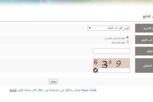 رابط الاستعلام عن نتائج القدرات العامة الورقي 1441