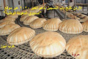 شغال رابط تسجيل دعم الخبز بالأردن 2020 reg.takmeely.jo التقديم إلكترونياً / تعرف على قيمة الدعم للفرد