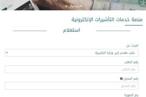 استعلام عن طلب زيارة عائلية برقم الطلب مقيم، مواطن| موقع وزارة الخارجية visa.mofa.gov.sa الرسمي
