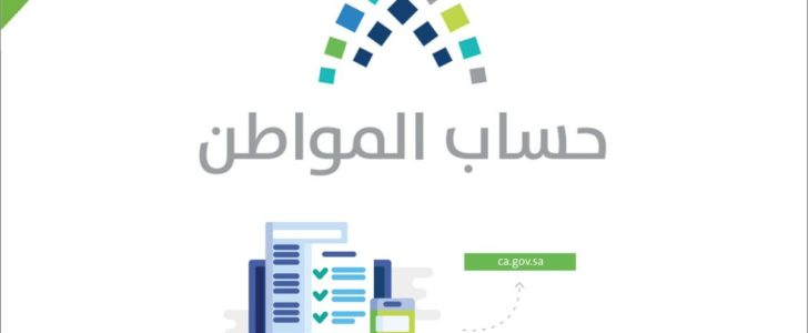 موعد نزول حساب المواطن السعودي الدفعة الـ28 مارس 2020 رابط بوابة حساب المواطن ca.gov.sa