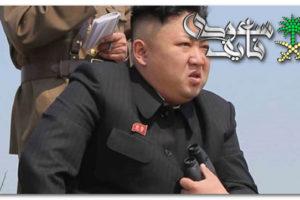 عاجل.. أنباء عن وفاة رئيس كوريا الشمالية كيم يونغ أون