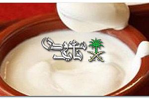 طريقة عمل الزبادي البلدي لسحور رمضان 2020