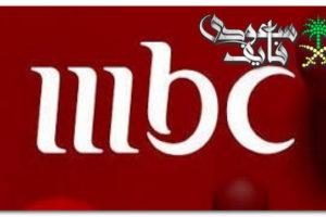 تردد قناة MBC إم بي سي الجديد 2020 الناقلة لبرنامج رامز مجنون رسمي على القمر الصناعي نايل سات وعرب سات