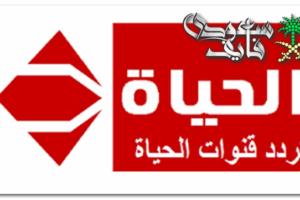 تردد قناة alhayah الحياة الجديد 2020 الناقلة لمسلسل الفتوة على القمر الصناعي نايل سات وعرب سات