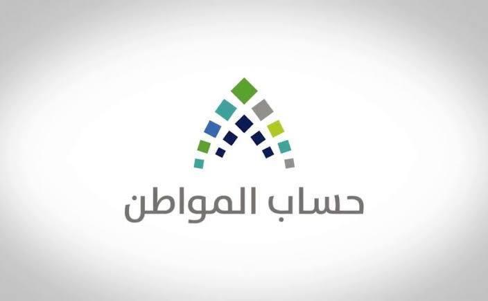 بوابة حساب المواطن.. رابط الاستعلام عن الدفعة 35 من حساب المواطن