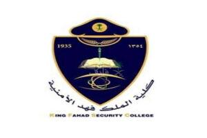 نتائج القبول في دورة تأهيل الضباط الجامعيين بكلية الملك فهد الأمنية 1441-1442