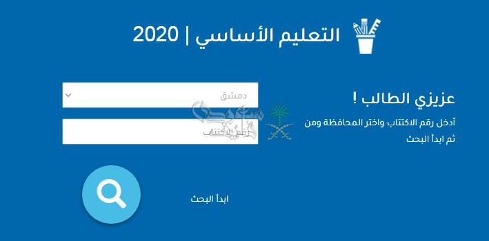 رابط نتائج التاسع السوري 2020 برقم الاكتتاب